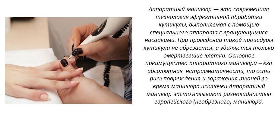 аппаратный маникюр