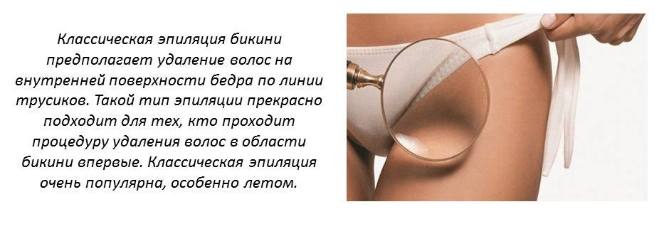 Депиляция бикини и глубокое бикини разница
